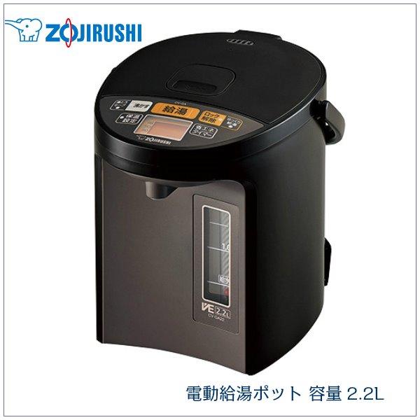 電気ポット 電動給湯ポット 象印 容量2.2L 省エネ 魔法瓶 まほうびん 沸騰 沸とう セーブ