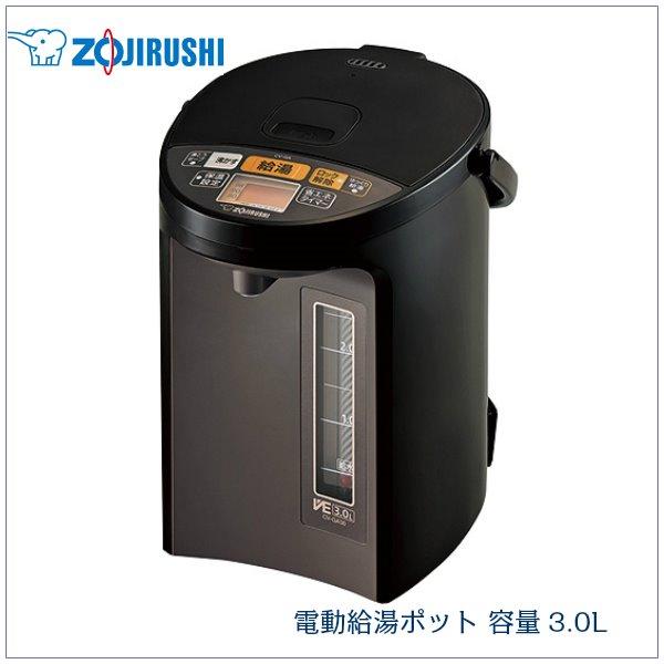 電気ポット 電動給湯ポット 象印 容量3L 省エネ 魔法瓶 まほうびん 沸騰 沸とう セーブ