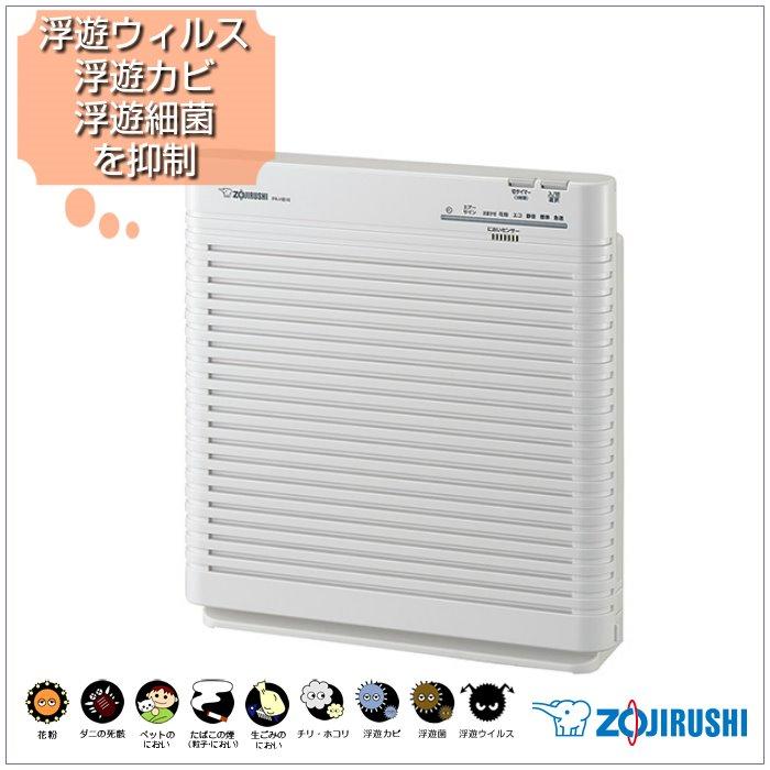 空気清浄器 象印 空気清浄器 脱臭 タバコ ペットの臭い ウイルス カビ 抑制