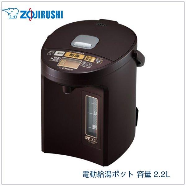 電気ポット マイコン 電動給湯ポット 2.2L 象印 省エネ 魔法瓶 まほうびん コードレス対応