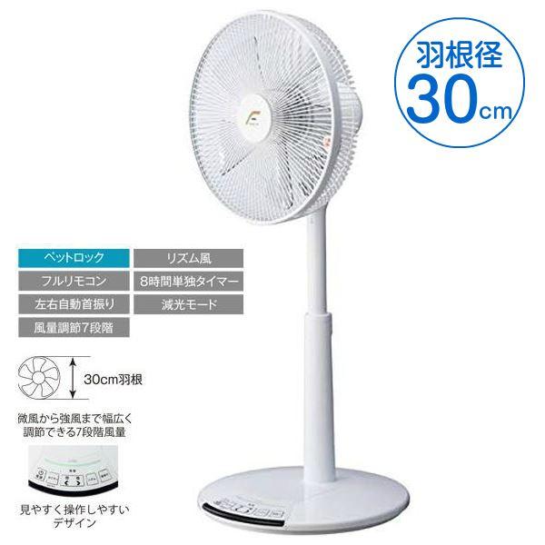 扇風機 リビング リモコン付き ACモーター 5枚羽根 羽根径30cm 風量調節 リズム風 首振り タイマー機能