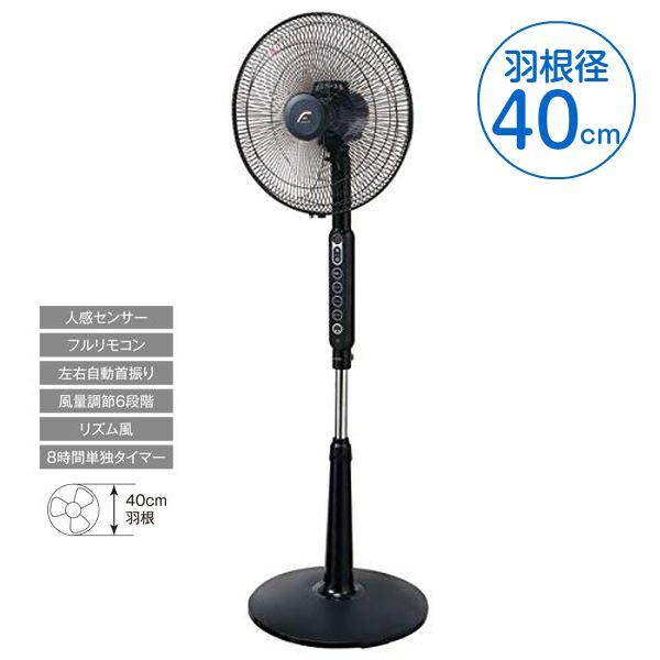 扇風機 大型 フロアー扇風機 ACモーター 3枚羽根 羽根径40cm フルリモコン 風量調節 リズム風 自動首振り