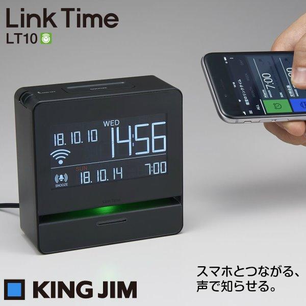 スマートプログラムアラーム リンクタイム 無線LAN対応 デジタル時計 スマホとつながる