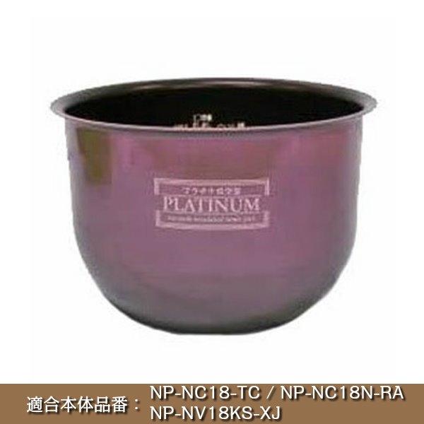 象印部品 炊飯器 炊飯ジャー 内釜 内鍋 内なべ 単品 交換用 買い替え用 B347-6B