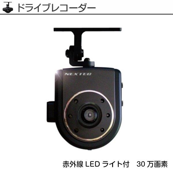 ドライブレコーダー 日本製 30万画素 連続撮影機能 赤外線LEDライト付き