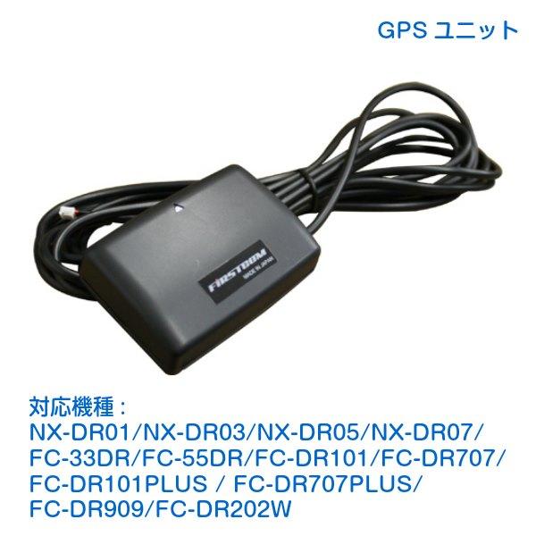 GPSユニット ドライブレコーダー用 オプション Google Mapと連動 HX-GP1