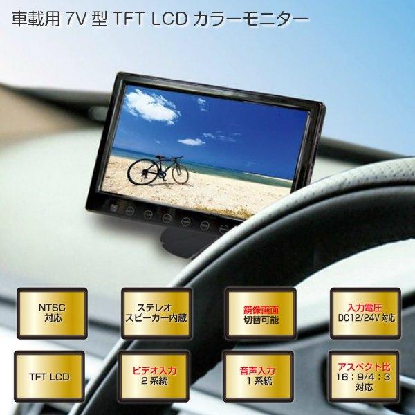 7V型車載用液晶モニター 車載用 7V型モニター TFT LCDカラーモニター DC12/24V対応