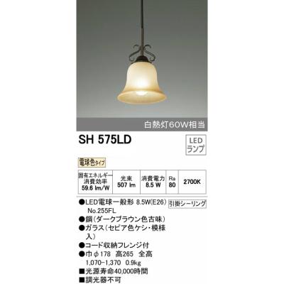 ペンダントライト 照明 LED ペンダント 照明 オーデリック SH575LD(LED/天井照明/洋室/おしゃれ/かわいい)