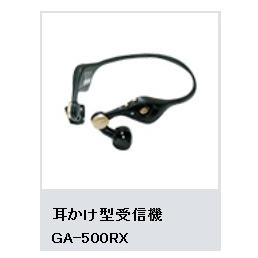 耳かけ型受信機 キングジム GA-500RX(ワイヤレス/イヤホン/受信器/クリア/会議/講義/講演会/現場仕事)