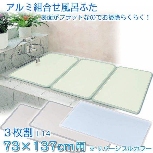 お風呂の蓋 風呂ふた 風呂蓋 アルミ 抗菌 防カビ 組み合わせフタ 73×137cm 3枚組 日本製