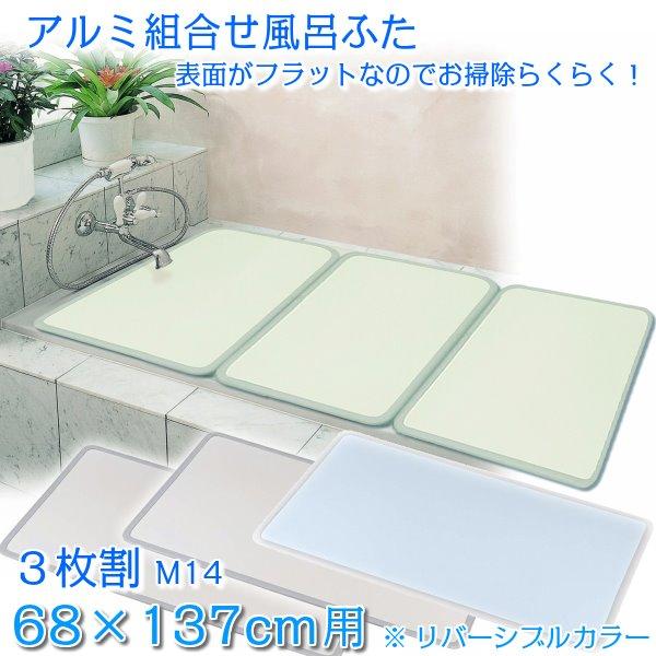 お風呂の蓋 風呂ふた 風呂蓋 アルミ 抗菌 防カビ 組み合わせフタ 68×137cm 3枚組 日本製