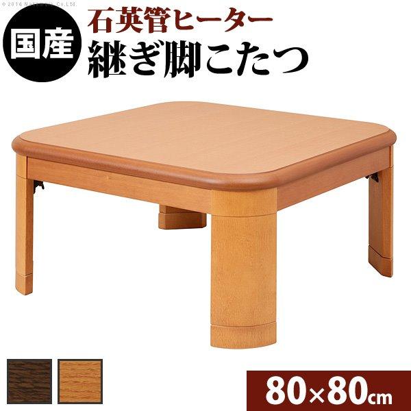 折れ脚こたつテーブル 楢ラウンド 80×80 正方形 日本製 国産 薄型石英管ヒーター[送料無料]
