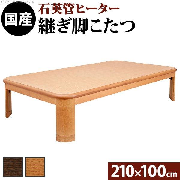 折れ脚こたつテーブル 楢ラウンド 210×100cm 長方形 日本製 国産 薄型石英管ヒーター