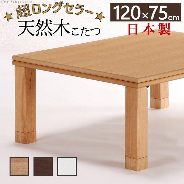 楢天然木 国産 折れ脚こたつ 120×75cm こたつ テーブル 長方形 日本製 薄型石英管ヒーター[送料無料]