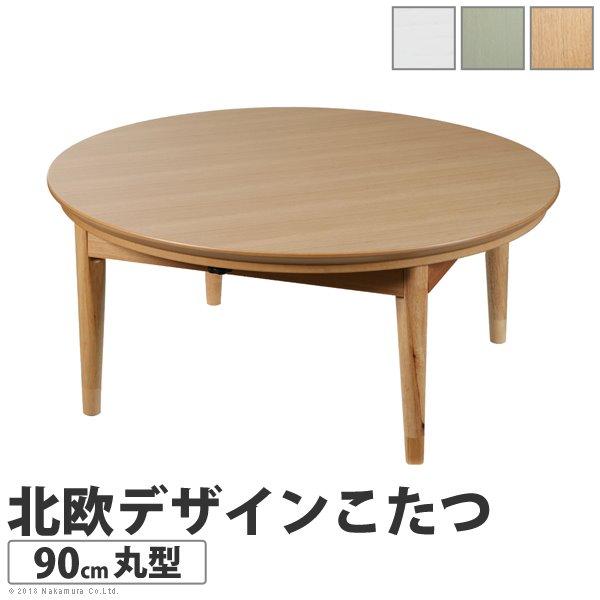 北欧デザイン こたつテーブル 90cm 丸型 こたつ 北欧 円形 日本製 国産 薄型石英管ヒーター