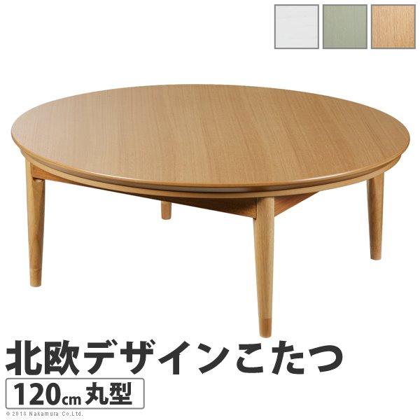 北欧デザイン こたつテーブル 120cm 丸型 こたつ 北欧 円形 日本製 国産 薄型石英管ヒーター[送料無料]
