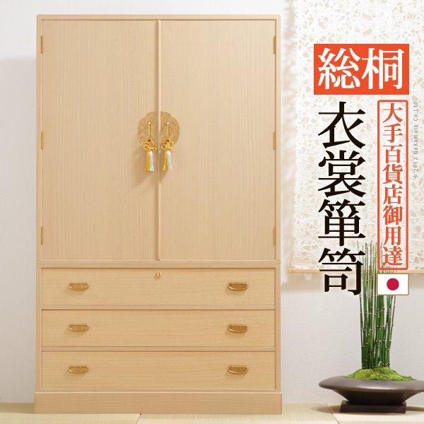総桐衣装箪笥 綾鼓(あやつづみ) 桐タンス 着物 収納 国産