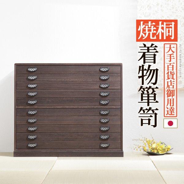 焼桐着物箪笥 10段 桔梗(ききょう) 桐タンス 着物 収納 国産[送料無料]