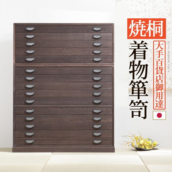 焼桐着物箪笥 15段 桔梗(ききょう) 桐タンス 着物 収納 国産[送料無料]