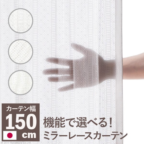 多機能ミラーレースカーテン 幅150cm 丈133~258cm ドレープカーテン 防炎 遮熱 アレルブロック 丸洗い 日本製 ホワイト