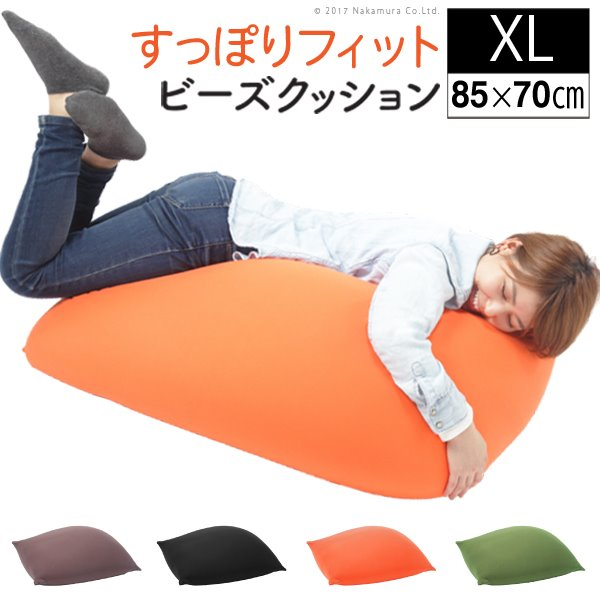 ビーズクッション 人をだめにするクッション 大判 XLサイズ 85x70cm ビーズソファー カバー 日本製 特大
