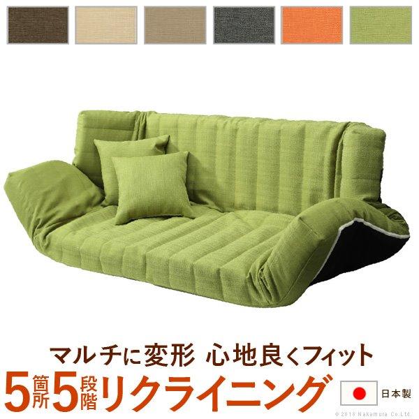 フロアソファー 二人掛け 低反発 マルチリクライニングソファー ローソファー カウチソファー こたつ 一人暮らし クッション付 ファブリック 日本製 座椅子 コンパクト
