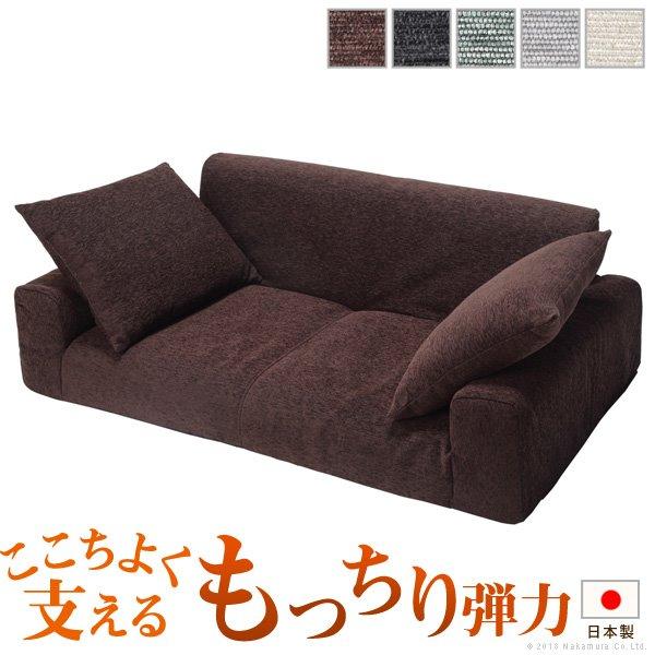低反発ローソファー フロアソファー 二人掛け 低反発 2人掛け ローソファー カウチソファー こたつ 一人暮らし クッション付 ファブリック 国産 日本製 座椅子