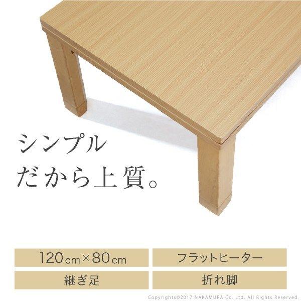 こたつ テーブル 折れ脚 スクエアこたつ 120x80cm コタツ フラットヒーター リビングテーブル 折れ脚 折りたたみ 継ぎ脚 節電 おしゃれ 木製 シンプル