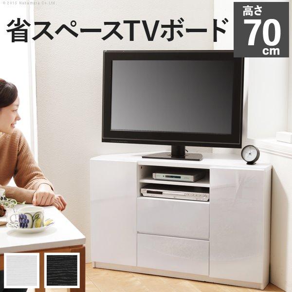 テレビ台 キャスター付き コーナーTVボード ハイタイプ テレビボード AVボード テレビラック 角 鏡面 木製 リビング収納