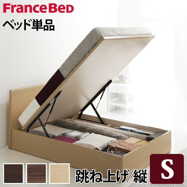 フランスベッド シングル 収納 フラットヘッドボードベッド 跳ね上げ縦開き シングル ベッドフレームのみ 収納ベッド 木製 日本製 フレーム[送料無料]