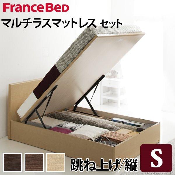 フランスベッド シングル 収納 フラットヘッドボードベッド 跳ね上げ縦開き シングル マルチラススーパースプリングマットレスセット 収納ベッド 木製 日本製 マットレス付き[送料無料]