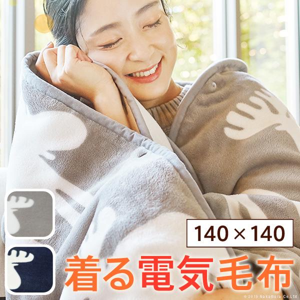 電気毛布 着る電気毛布 ブランケット フランネル エルク柄 140x140cm 北欧 レギュラーサイズ