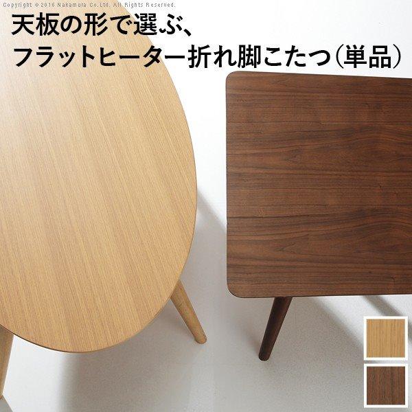 こたつ こたつテーブル 折りたたみ 北欧 フラットヒーター折れ脚こたつ コタツ テーブル リビングテーブル 楕円 ウォールナット センターテーブル 木製 おしゃれ