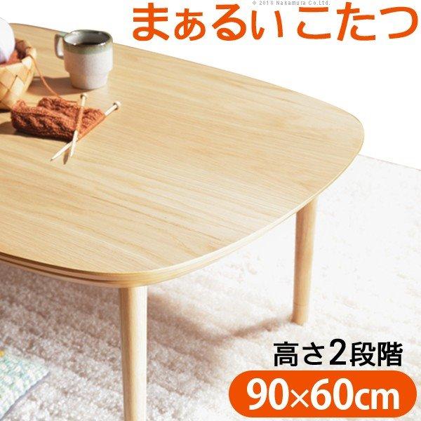 こたつ テーブル 長方形 丸くてやさしい北欧デザインこたつ 90x60cm おしゃれ センターテーブル ソファテーブル リビングテーブル ローテーブル 北欧 天然木 オーク 高さ調節 継ぎ脚 ラウンド 円形