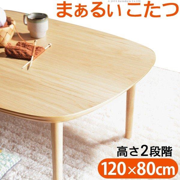 こたつ テーブル 長方形 丸くてやさしい北欧デザインこたつ 120x80cm おしゃれ センターテーブル ソファテーブル リビングテーブル ローテーブル 北欧 天然木 オーク 高さ調節 継ぎ脚 ラウンド 円形