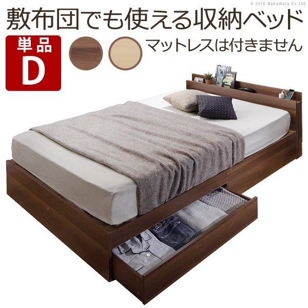 フロアベッド ベッド下収納 家族揃って布団で寝られる連結収納付きベッド ベッドフレームのみ ダブル ファミリー ロースタイル ウォールナット 引き出し付き 木製 宮付き コンセント[送料無料]