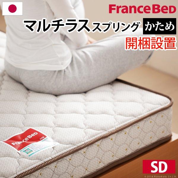 【完了】マルチラススーパースプリングマットレス セミダブル マットレスのみ フランスベッド セミダブル マットレス