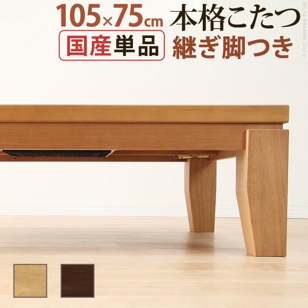 モダンリビングこたつ ディレット 105×75cm こたつ テーブル 長方形 日本製 国産継ぎ脚ローテーブル[送料無料]