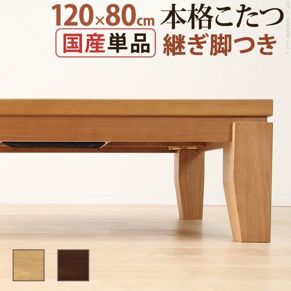 モダンリビングこたつ ディレット 120×80cm こたつ テーブル 長方形 日本製 国産継ぎ脚ローテーブル[送料無料]