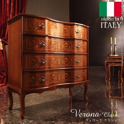 ヴェローナクラシック 猫脚4段チェスト 幅87cm イタリア 家具 ヨーロピアン アンティーク風[送料無料]