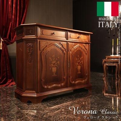 ヴェローナクラシック サイドボード 幅124cm イタリア 家具 ヨーロピアン アンティーク風[送料無料]