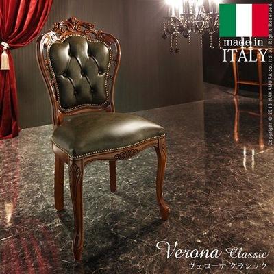 ヴェローナクラシック 革張りダイニングチェア イタリア 家具 ヨーロピアン アンティーク風[送料無料]