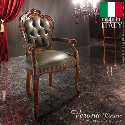 ヴェローナクラシック 革張り肘付きチェア イタリア 家具 ヨーロピアン アンティーク風[送料無料]