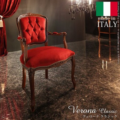 ヴェローナクラシック アームチェア(1人掛け) イタリア 家具 ヨーロピアン アンティーク風[送料無料]