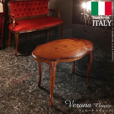 ヴェローナクラシック コーヒーテーブル 幅78cm イタリア 家具 ヨーロピアン アンティーク風[送料無料]