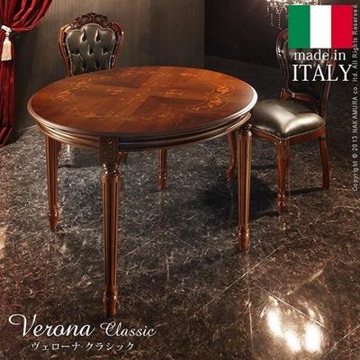 ヴェローナクラシック ダイニングテーブル 幅110cm イタリア 家具 ヨーロピアン アンティーク風[送料無料]
