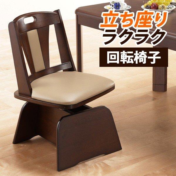 椅子 回転 木製 高さ調節機能付き ハイバック回転椅子 ダイニングチェア こたつチェア イス 一人用 レザー 背もたれ ダイニングこたつ 炬燵 ハイタイプ 回転椅子 椅子 チェア チェアー