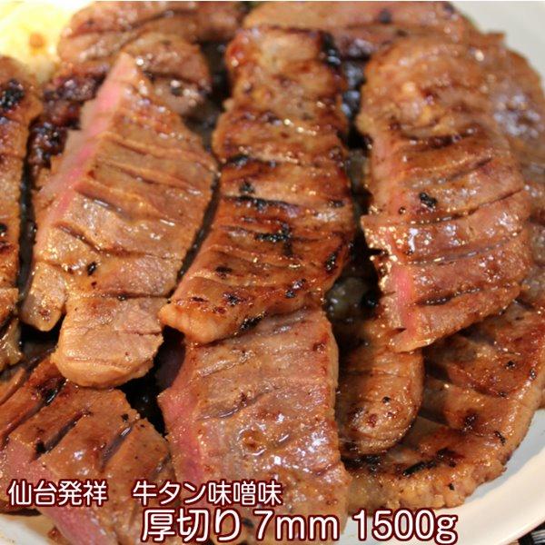 牛タン 1500g 仙台名物 肉厚牛タン 1.5kg 味噌仕込み 熟成 厚切り お取り寄せグルメ お土産