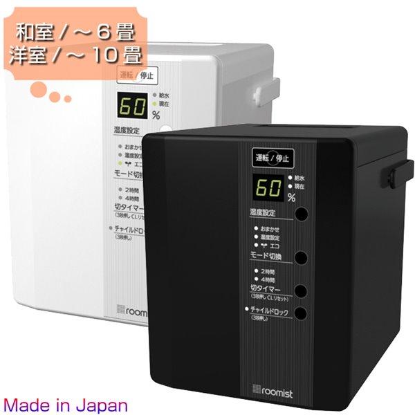 加湿器 スチームファン蒸発式 日本製 子供部屋 寝室用 三菱重工 木造6畳 最大10畳