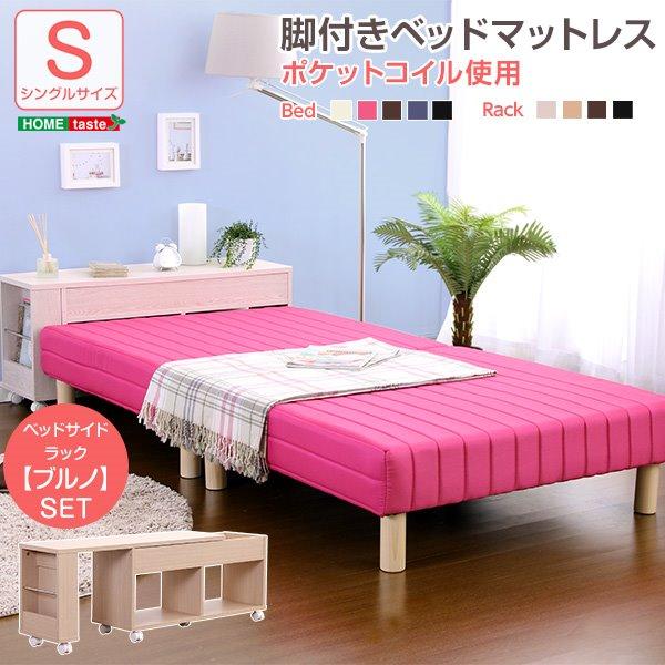 脚付きマットレスベッド シングルベッド 伸縮式ベッドサイドラックセット マットレスベッド(ポケットコイル・シングル用)[送料無料]